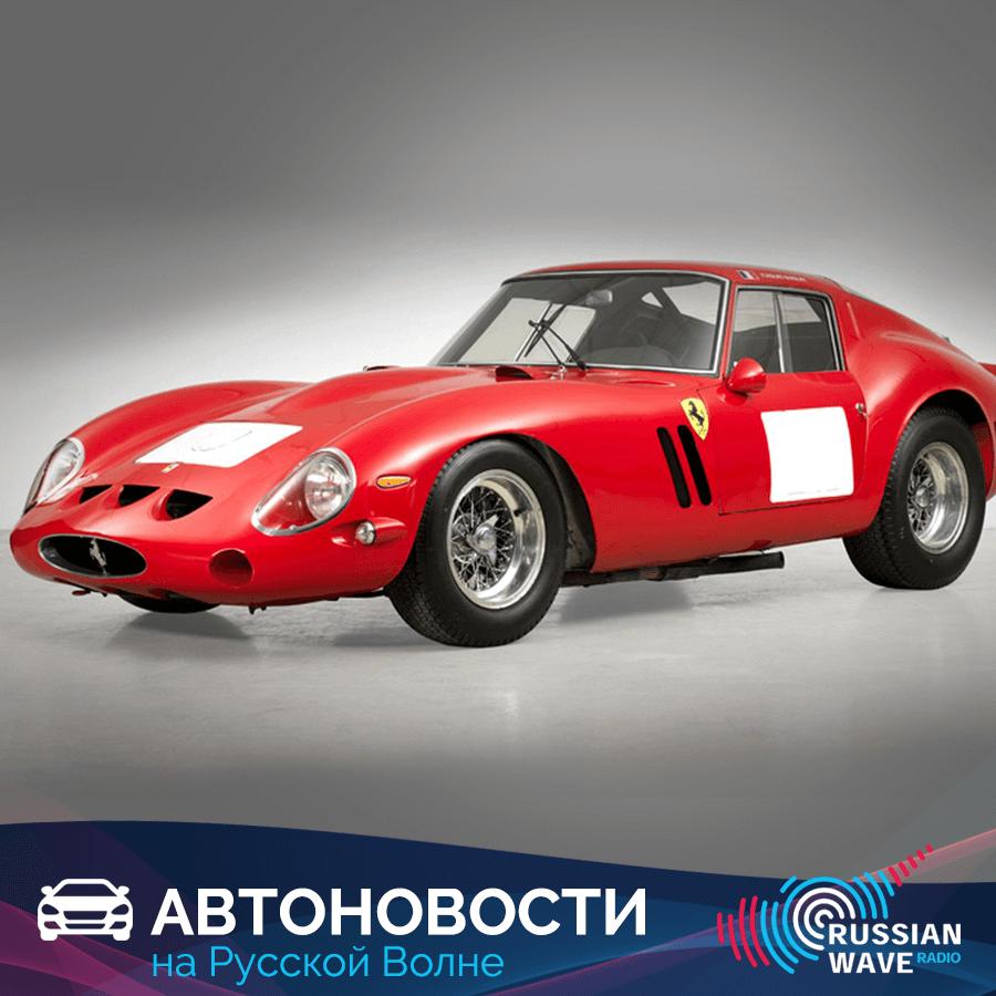 Новый рекорд стоимости автомобиля: 4,3 миллиарда рублей