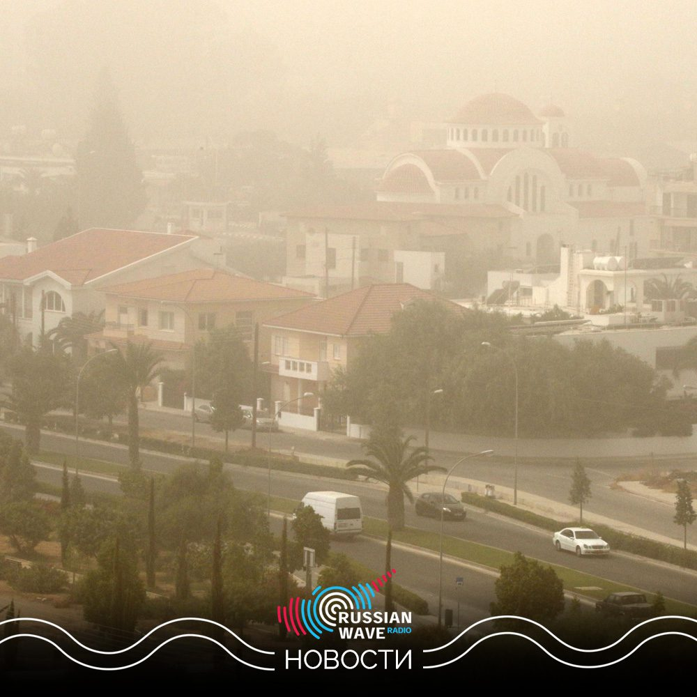 Кипр накрыло пылевое облако. Красный уровень опасности