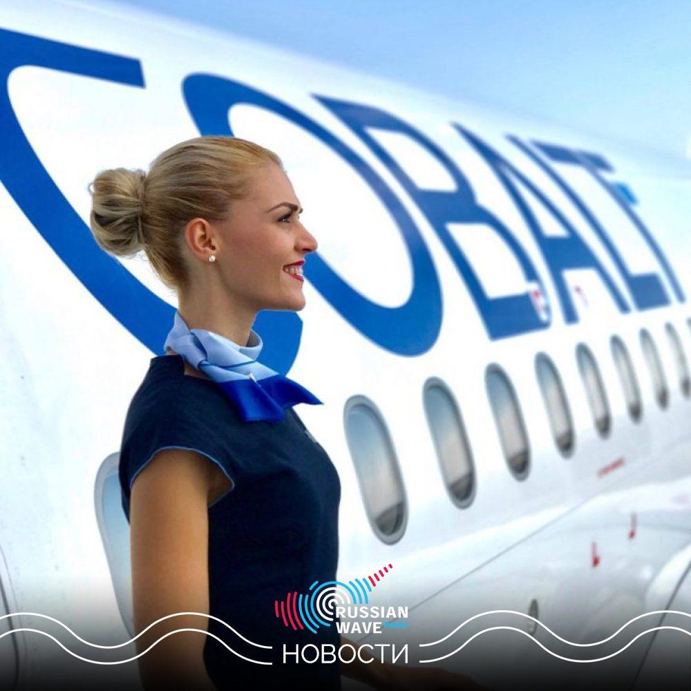 Банкротство авиакомпании Сobalt: вернут ли деньги за приобретенные билеты