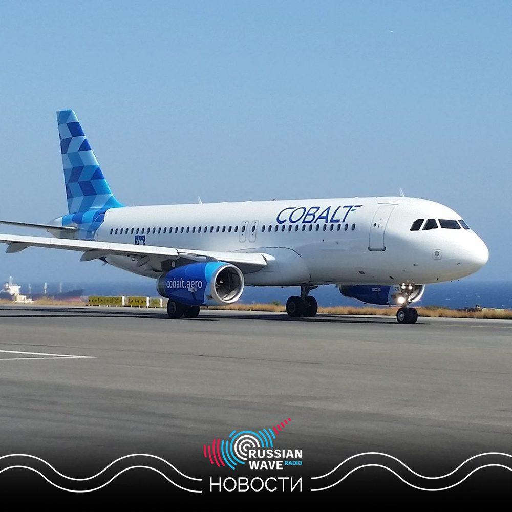 Cobalt намерен приостановить перевозку пассажиров