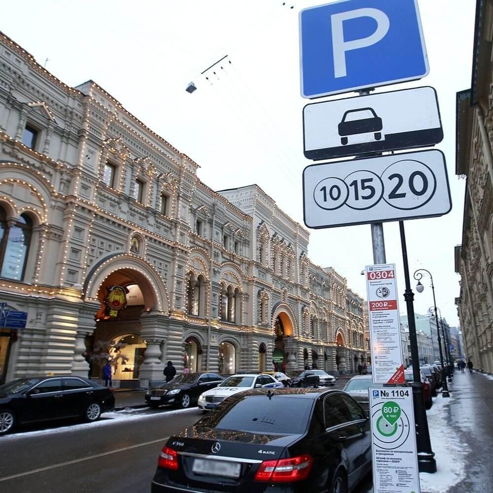 В Москве на период праздников парковка бесплатно!