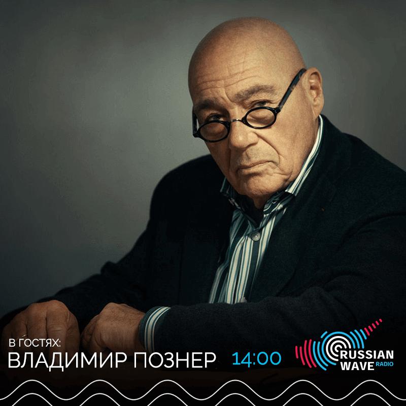 Владимир Познер в гостях у Русской волны!